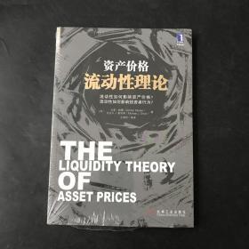 资产价格流动性理论:流动性如何影响资产价格?
