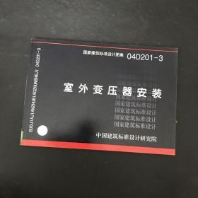 04D201-3户外变压器安装