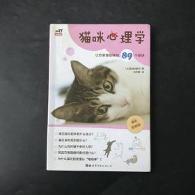 猫咪心理学——让你更懂猫咪的89个秘诀