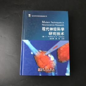现代神经科学研究技术