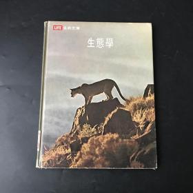 生活自然文库-生态学