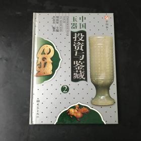 中国玉器投资与鉴藏2