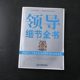 领导细节全书:在细节上下功夫是杰出领导者应有的本色