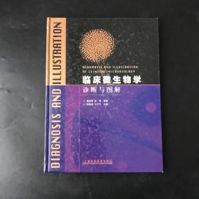 临床微生物学诊断与图解