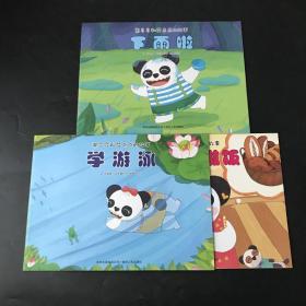 小行动 大不同——中国原创儿童绘本《黑多多和花点点故事》3本合售