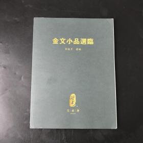 金文小品选临 刘东芹签赠本