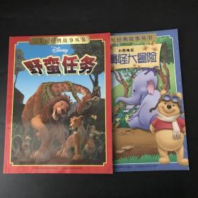 野蛮任务.长鼻怪大冒险(注音版)——迪士尼经典故事丛书