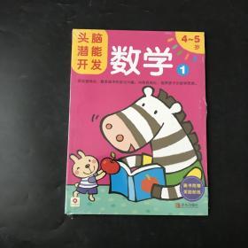 头脑潜能开发-数学(2)(4-5岁)