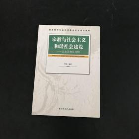 宗教与社会主义和谐社会建设:以北京地区为例 附作者签名
