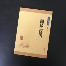中华经典藏书:围炉夜话(升级版)