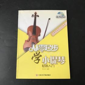 从零起步学小提琴 附光盘