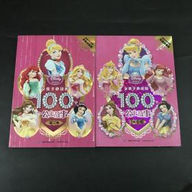 女孩子必读的100个公主故事:畅销100万册黄金纪念版(第二卷.第三卷)两本合售