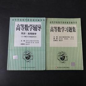 高等数学辅导  上下册合订本 附一册(高等数学辅导及教材习题详解 )