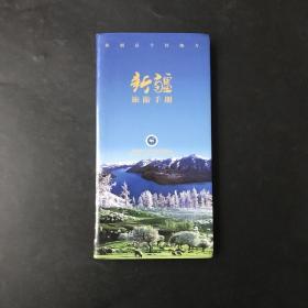 新疆旅游手册