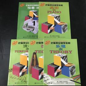 原版引进 巴斯蒂安钢琴教程基础(四)共5册