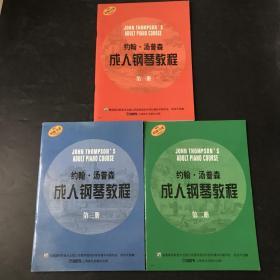 约翰·汤普森成人钢琴教程:原版引进(全3册)