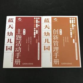 蓝天幼儿园:创新管理手册,主题活动手册 第二版