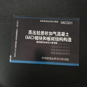 06CG01蒸压轻质砂加气混凝土(AAC)砌块和板材结构构造