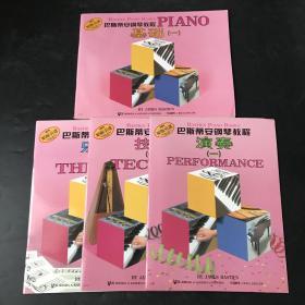 原版引进.巴斯蒂安钢琴教程(一):技巧、视奏、乐理、演奏、基础(共5本)