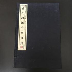 姓氏起源中堂画页(8开线装 全一函四册) 作者李发立毛笔签名