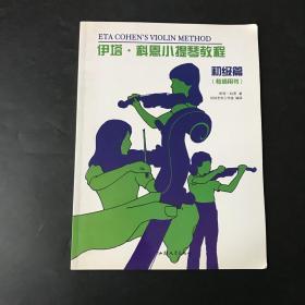 伊塔·科恩小提琴教程(初级篇)(教师用书)