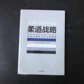 柔道战略:小公司战胜大公司的秘密 全新未开封