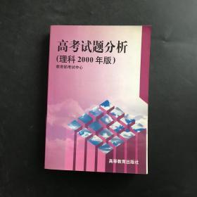 高考试题分析.理科(2000年版)
