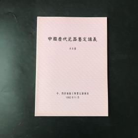 中国历代瓷器鉴定讲义