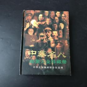 中华名人邮票大全珍藏册 邮票201枚全 有收藏证书