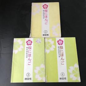樱花国际日语练习帐2.3.4