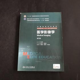 医学影像学(第3版)