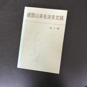 建国以来毛泽东文稿第十册.第十一册.第十二册.第十三册 四本合售