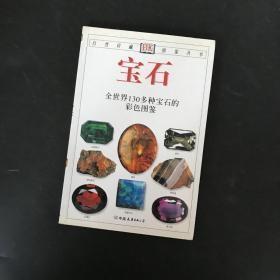 宝石:全世界130多种宝石的彩色图鉴 DK自然珍藏图鉴丛书