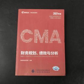 高顿教育2021版cma中文教材美国注册管理会计师考试P1财务规划、绩效与分析+P2战略财务管理