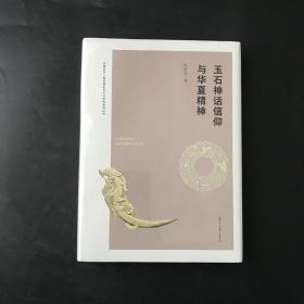 玉石神话信仰与华夏精神(中国文学人类学理论与方法研究系列丛书)全新未开封