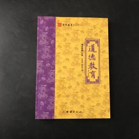 净空法师道德教育:圣贤教育系列丛书之二 圣贤教育系列丛书之四:生命教育