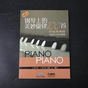 钢琴上的美妙旋律100首