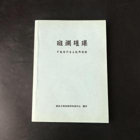 斑斓璀璨.中国历代古玉纹饰图录 409页