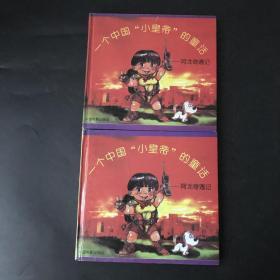 一个中国小皇帝的童话:阿龙奇遇记【上下册】全彩色)