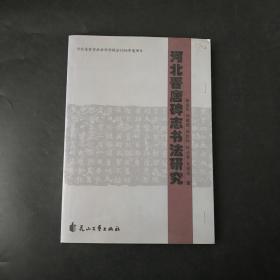 河北晋唐碑志书法研究