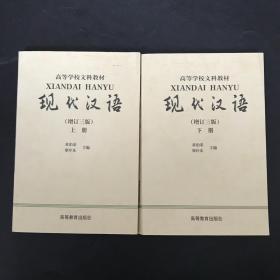 现代汉语.上下册(增订三版)
