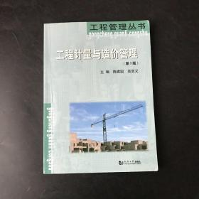 工程计量与造价管理(第3版)