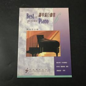 钢琴流行曲集6
