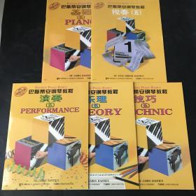 原版引进.巴斯蒂安钢琴教程(五):技巧、视奏、乐理、演奏、基础(共5本)