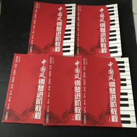 中国风钢琴进阶教程(1-5册全册)