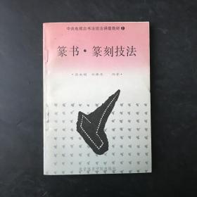 行书·草书技法及书法章法 篆书,篆刻技法 两本合售
