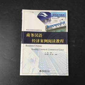 商务汉语案例阅读教材系列:商务汉语经济案例阅读教程