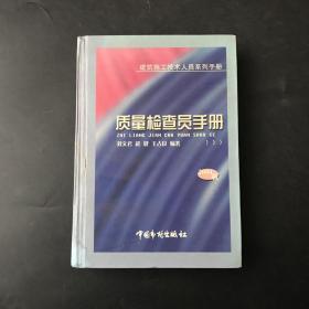 质量检查员手册:建筑施工技术人员系列手册