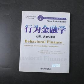 行为金融学:心理、决策与市场