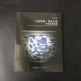 2021嘉德四季58期 百瓷集韵·掌玩心悦—四季瓷器夜场/